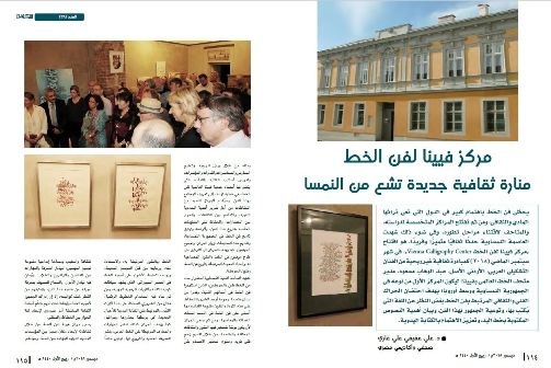 opening of vienna caligraphy center Oman magazine 1