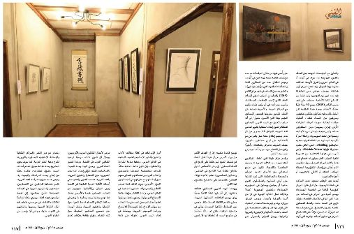 opening of vienna caligraphy center Oman magazine